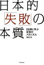 日本的「失敗」の本質 29例に学ぶ没落のメカニズム(単行本)
