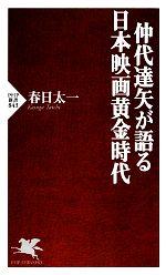 仲代達矢が語る日本映画黄金時代(PHP新書)(新書)