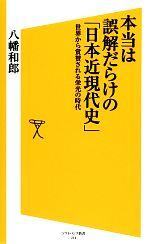 本当は誤解だらけの「日本近現代史」 世界から賞賛される栄光の時代(SB新書)(新書)
