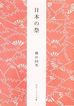 日本の祭(角川ソフィア文庫)(文庫)