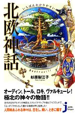いちばんわかりやすい北欧神話(じっぴコンパクト新書)(新書)