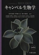 キャンベル生物学 原書9版(単行本)