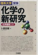 化学の新研究 理系大学受験(単行本)