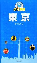 片手で持って歩く地図 東京(単行本)