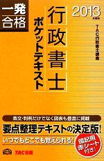行政書士ポケットテキスト(行政書士一発合格シリーズ)(2013年度版)(赤シート付)(単行本)