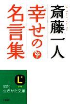 斎藤一人 幸せの名言集知的生きかた文庫