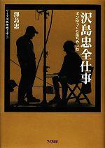 沢島忠全仕事 ボンゆっくり落ちやいね(ワイズ出版映画文庫)(文庫)