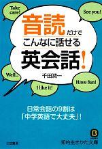 音読だけでこんなに話せる英会話!(知的生きかた文庫)(文庫)