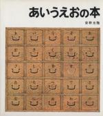 あいうえおの本(児童書)