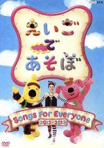 えいごであそぼ Songs For Everyone(通常)(DVD)