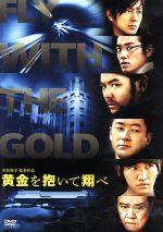 黄金を抱いて翔べ スタンダード・エディション(通常)(DVD)