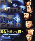 黄金を抱いて翔べ スタンダード・エディション(Blu-ray Disc)(BLU-RAY DISC)(DVD)