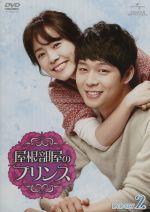 屋根部屋のプリンス DVD-SET2(アウターケース、ポストカードセット(5枚組)、ブックレット付)(通常)(DVD)