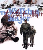 ある兵士の賭け(Blu-ray Disc)(BLU-RAY DISC)(DVD)