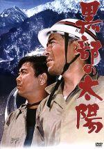 黒部の太陽(通常)(DVD)