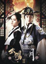 太陽を抱く月 Blu-ray BOX Ⅱ(Blu-ray Disc)(BLU-RAY DISC)(DVD)