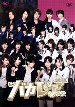 劇場版 私立バカレア高校(通常)(DVD)