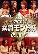 麻雀プロリーグ 2011女流モンド杯 決勝戦(通常)(DVD)