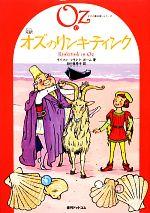 完訳 オズのリンキティンク(オズの魔法使いシリーズ10)(児童書)