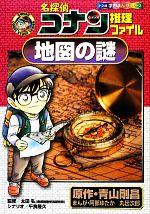 名探偵コナン推理ファイル 地図の謎(小学館学習まんがシリーズ)(児童書)
