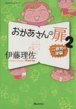 おかあさんの扉 コミックエッセイ 二歳児の逆襲(2)(単行本)