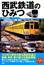 西武鉄道のひみつ(単行本)