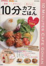 10分カフェごはん SPRiNG+mini特別編集(e‐MOOK)(単行本)