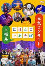 にほんごであそぼ 元気コンサート in 福島(通常)(DVD)