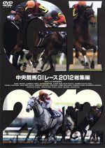 中央競馬GⅠレース 2012総集編(通常)(DVD)