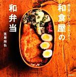 和食屋の和弁当 毎日食べたい、しみじみうまい。(単行本)
