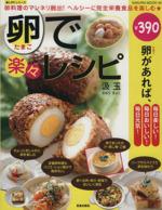 卵で楽々レシピ(SAKURA MOOK)(単行本)
