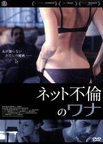 ネット不倫のワナ(通常)(DVD)