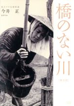 橋のない川 第1部 独立プロ名画特選(通常)(DVD)