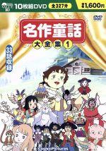 名作童話大全集(通常)(DVD)