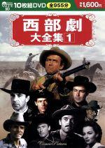 西部劇大全集 1(通常)(DVD)