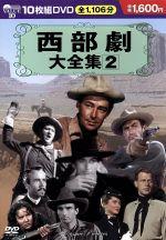 西部劇大全集 2(通常)(DVD)
