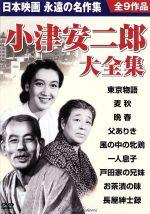 小津安二郎大全集(通常)(DVD)