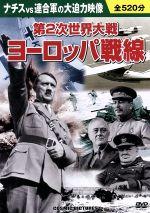 第2次世界大戦 ヨーロッパ戦線(通常)(DVD)