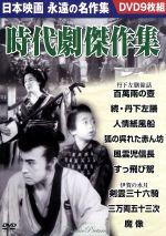 時代劇傑作集(通常)(DVD)