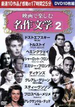 映画で楽しむ名作文学 2(通常)(DVD)
