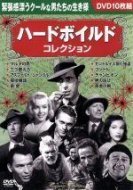 ハードボイルドコレクション(通常)(DVD)