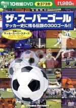 ザ・スーパーゴール(通常)(DVD)