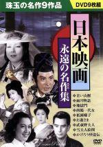日本映画 永遠の名作集(通常)(DVD)