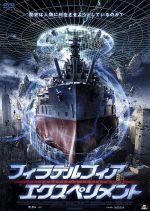 フィラデルフィア・エクスペリメント(通常)(DVD)