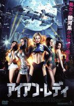 アイアン・レディ(通常)(DVD)