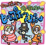 ケロポンズとQ-TAROのヒップホッぷぅー(DVD付)(通常)(CDA)