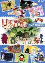 ふるさと再生 日本の昔ばなし BOX 上巻(通常)(DVD)