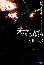 天冥の標 Ⅵ 宿怨(ハヤカワ文庫JA)(PART3)(文庫)