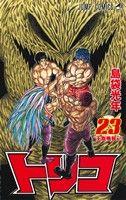 トリコ(23)(ジャンプC)(少年コミック)