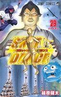 SKET DANCE(29)ジャンプC